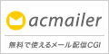 powered by acmailer